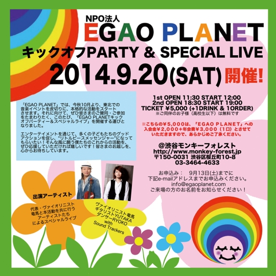 EGAOPLANET_2014920_FLYER_OMOTE_fix
