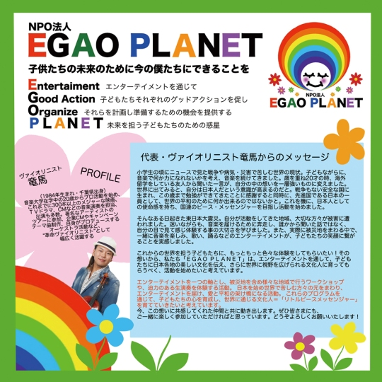EGAOPLANET_2014920_FLYER_URA_fix